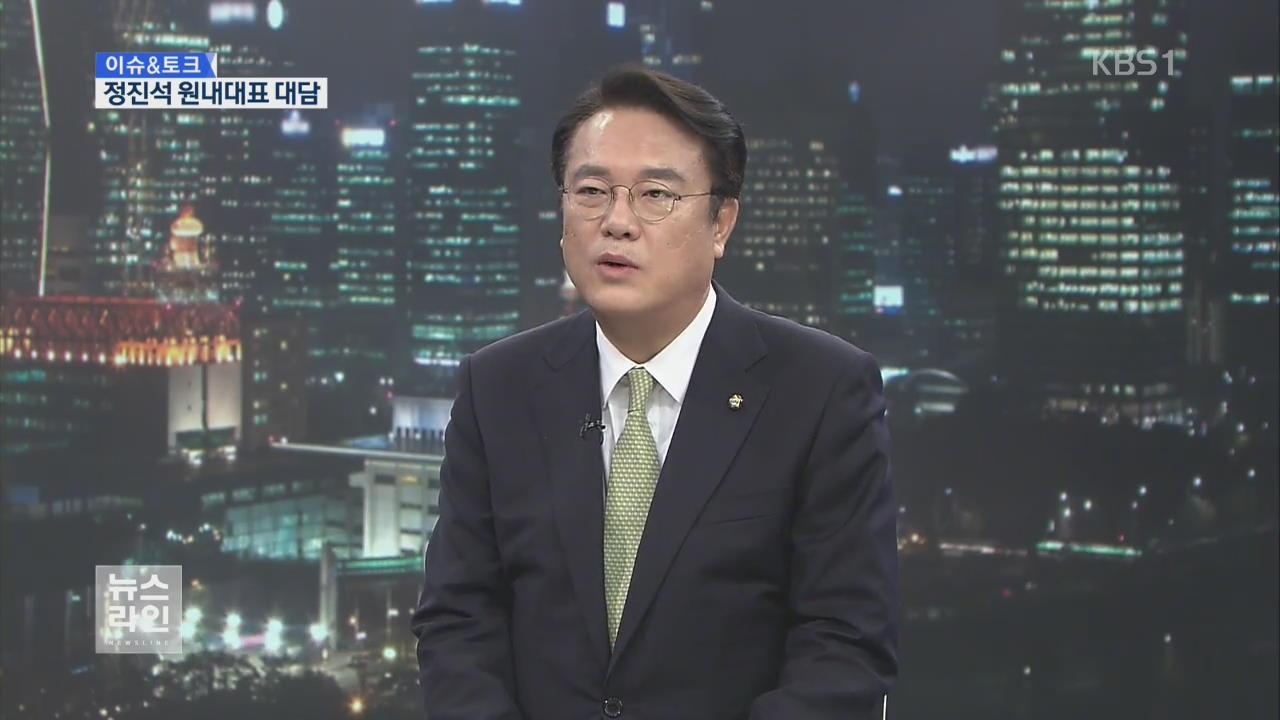 [이슈&토크] 정진석 새누리당 원내대표에게 듣는다