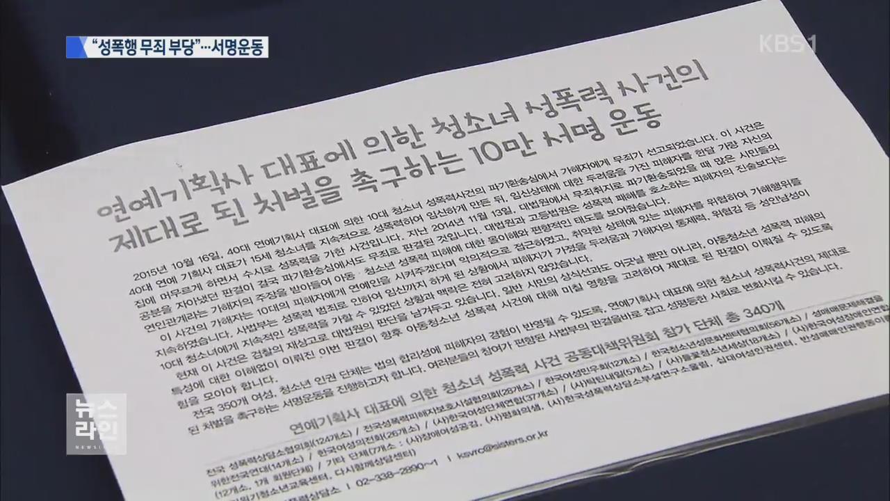 """'여중생 성폭행 임신' 무죄?…""""처벌"""" 서명운동"""