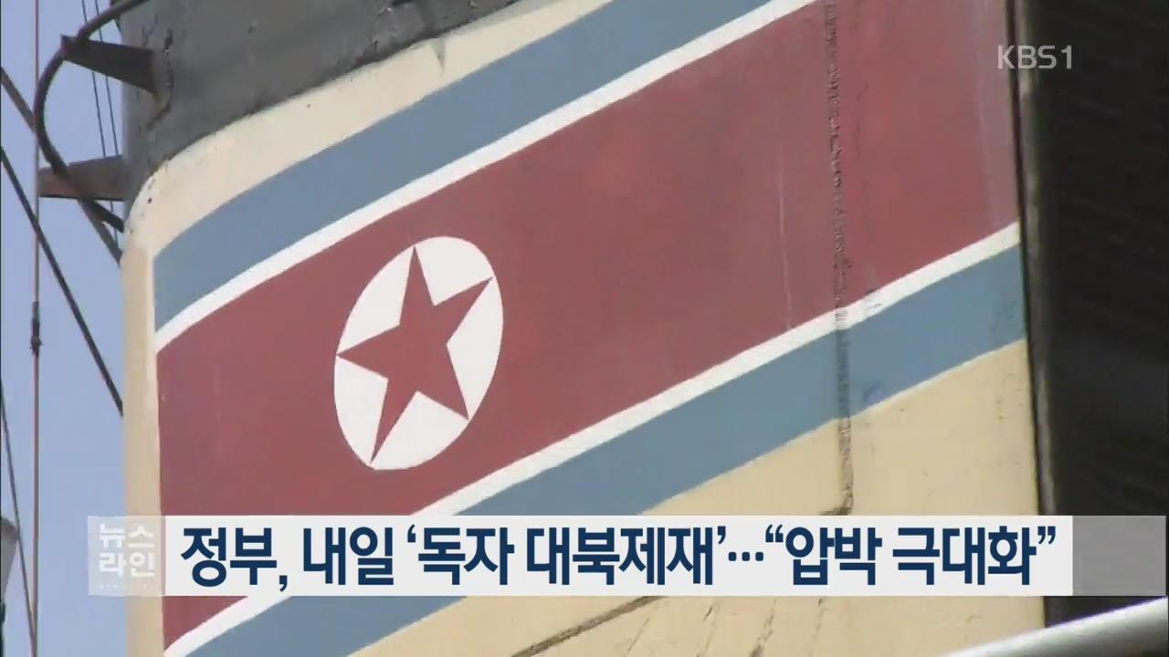 """정부, 내일 '독자 대북제재'…""""압박 극대화"""""""