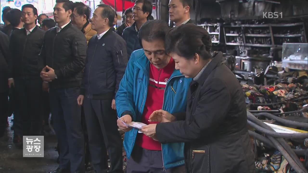 박 대통령, 화재현장 방문…35일만 외부 일정
