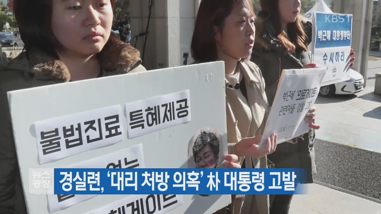 경실련, '대리 처방 의혹' 朴 대통령 고발