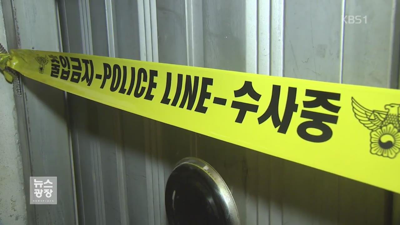 """전남 장흥서 노부부 사망…""""연탄 가스 중독"""""""