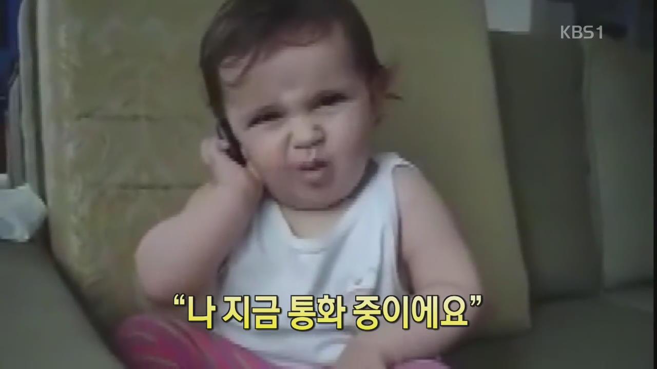 """[디지털 광장] """"나 지금 통화 중이에요"""""""
