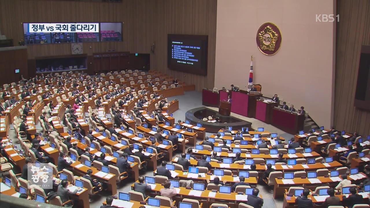 """오늘 예산 법정 시한…""""처리 불투명"""""""