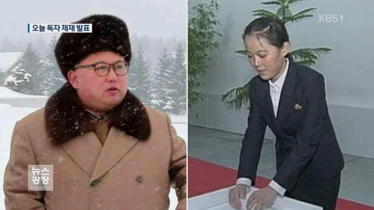 정부, 오늘 대북 독자 제재 발표…미·일·EU 조만간 가세