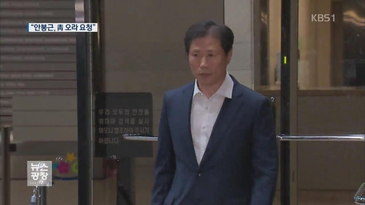 """'비선 진료' 의혹 김상만, """"안봉근이 靑 들어오라 요청"""""""