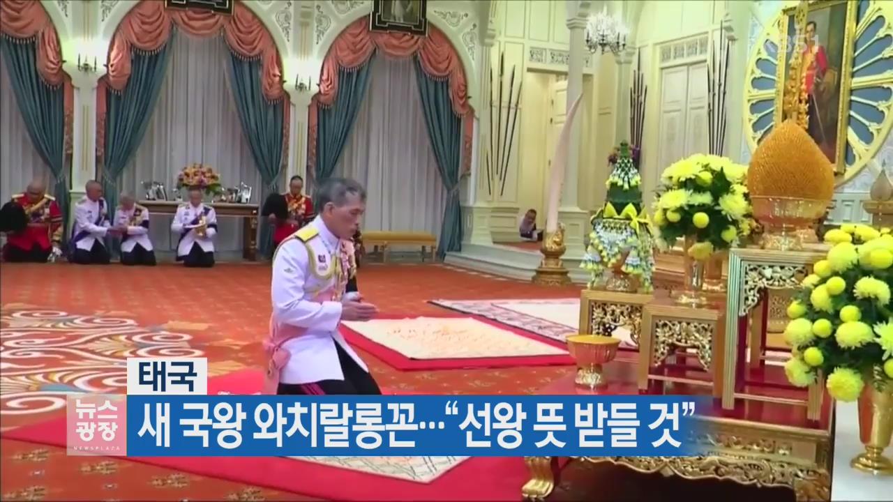 """[지금 세계는] 태국, 새 국왕 와치랄롱꼰…""""선왕 뜻 받들 것"""""""