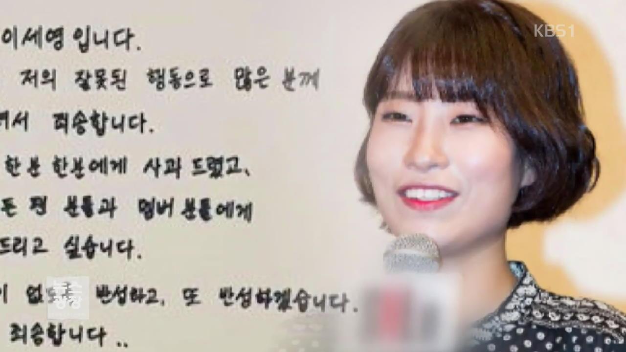 [문화광장] 아이돌 그룹 '성추행 논란' 이세영, 경찰 조사