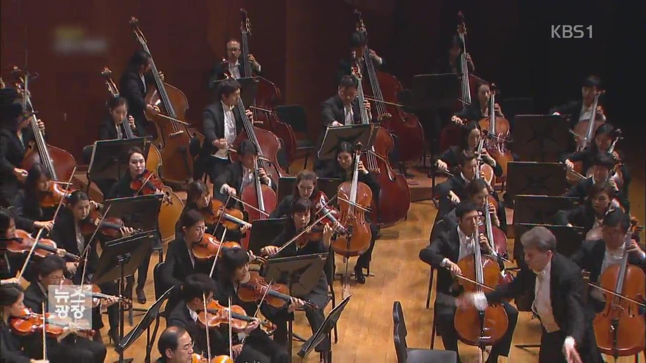 [문화광장] KBS 교향악단, 베토벤 교향곡 전곡 도전