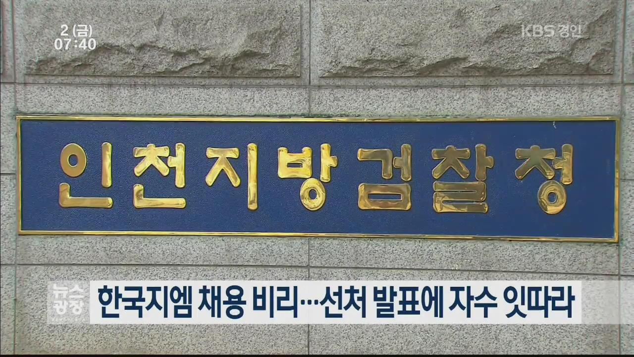 한국지엠 채용 비리…선처 발표에 자수 잇따라