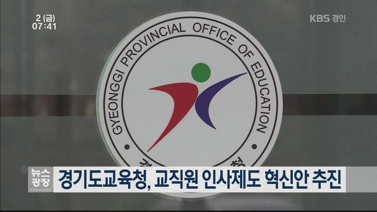 경기도교육청, 교직원 인사제도 혁신안 추진