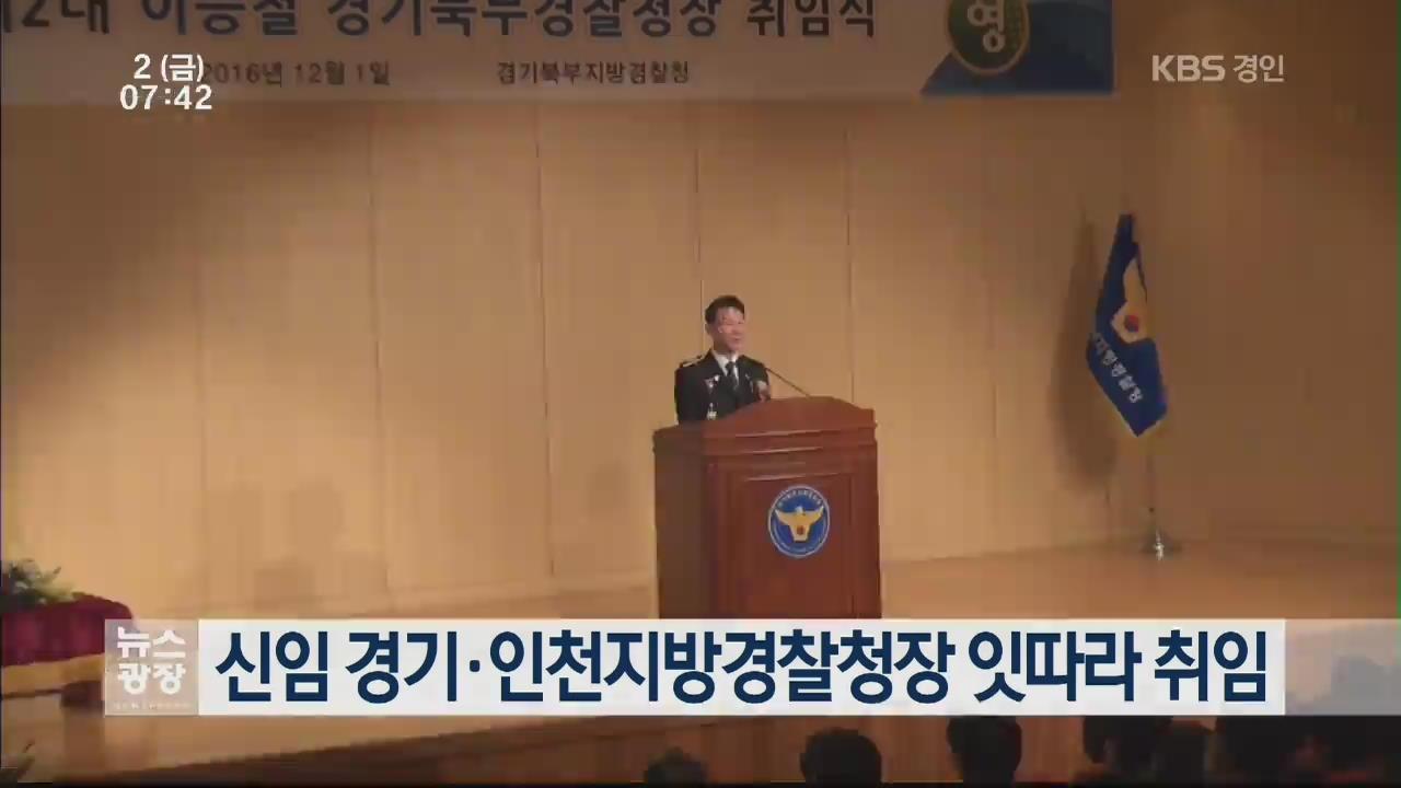 신임 경기·인천지방경찰청장 잇따라 취임