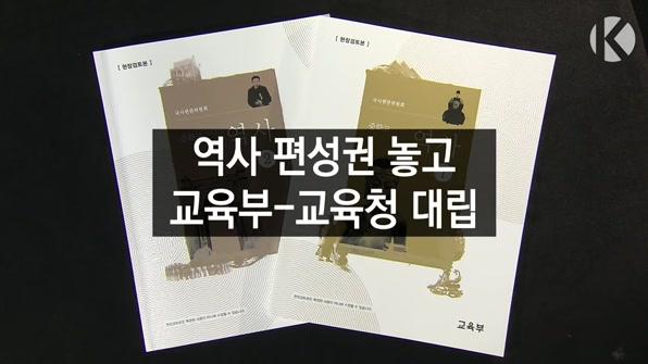 [라인뉴스] 역사과목 편성권 놓고 교육부-교육청 대립
