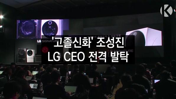 [라인뉴스] '고졸신화' LG전자 조성진 사장, CEO 발탁
