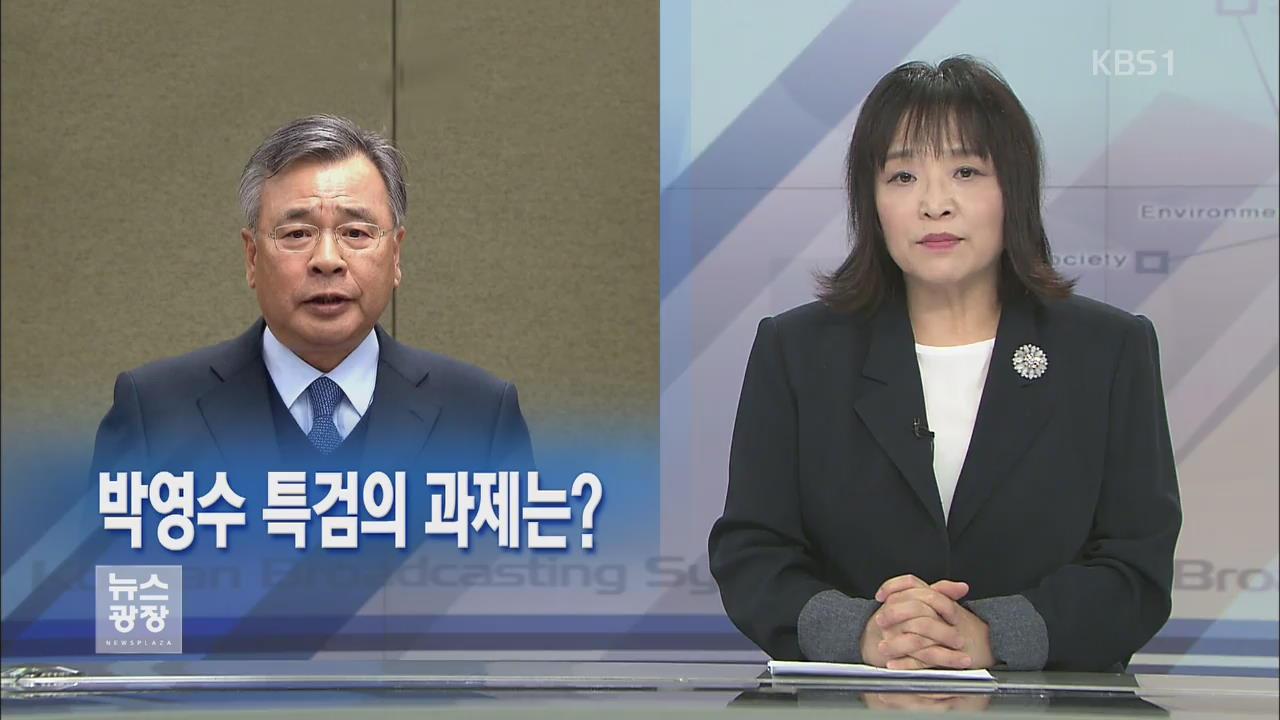 [뉴스해설] 박영수 특검의 과제는?