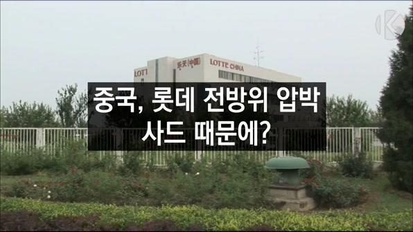 [라인뉴스] 中, 롯데 전방위 압박…사드 부지제공 보복?