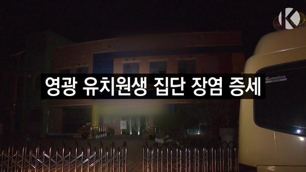 [라인뉴스] 영광 유치원생 집단 장염 증세…휴원 조치
