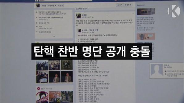 [라인뉴스] 탄핵 찬반 명단 공개 충돌