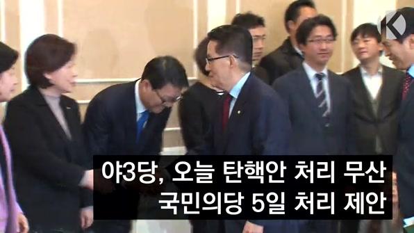 [라인뉴스] 야3당, 오늘 탄핵안 처리 무산…국민의당 5일 처리 제안