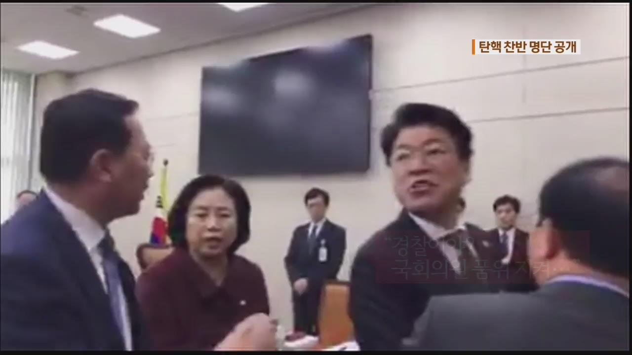 '탄핵 찬반 명단 공개' 충돌…반발·고성 난무