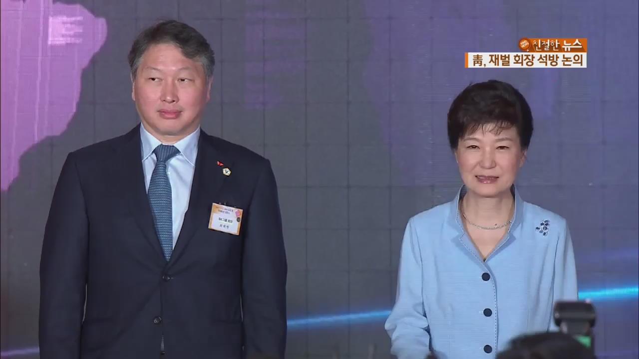 靑, 수감된 재벌 회장들 석방 논의