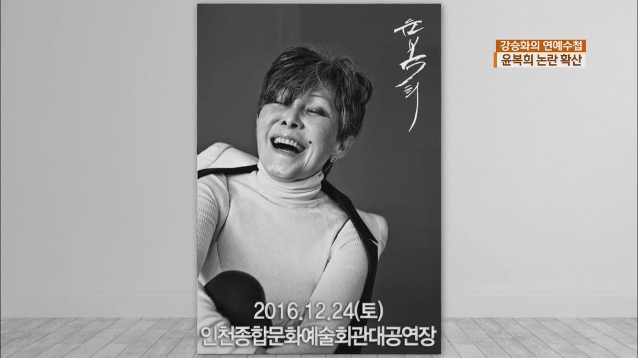 [연예수첩] 'SNS 과격 발언' 윤복희 공연 불매운동 확산