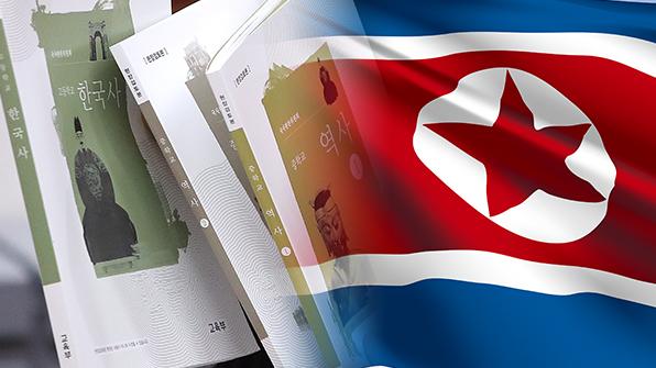 北, '북한 도발' 서술강화한 국정교과서 비난