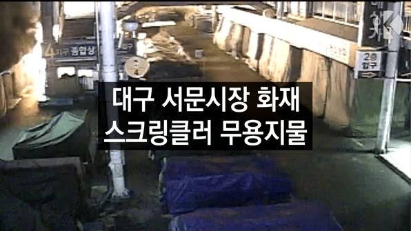 [라인뉴스] 서문시장 '2분 만에 확산'…스프링클러 무용지물