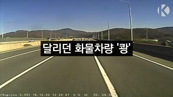 [라인뉴스] 순식간에 '쾅'…달리던 화물차량 추돌 사고