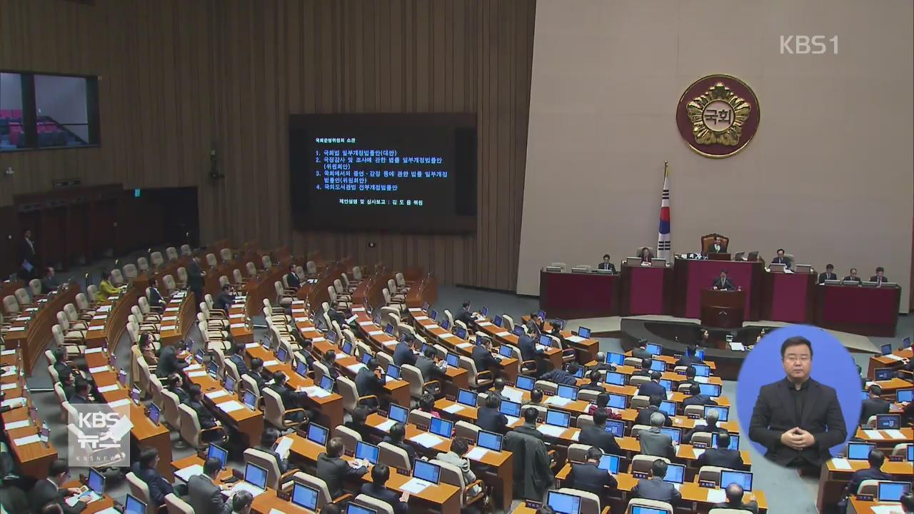 오늘 예산 법정 시한…막판 진통
