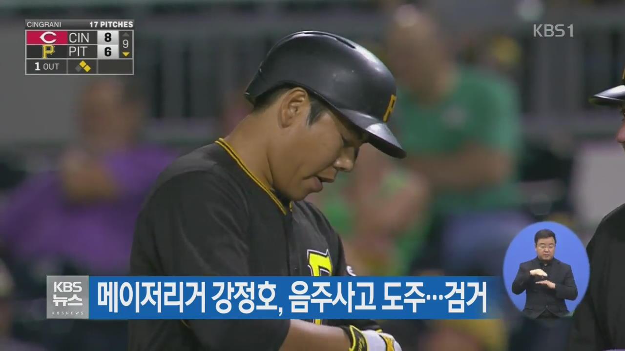 메이저리거 강정호, 음주사고 도주…검거