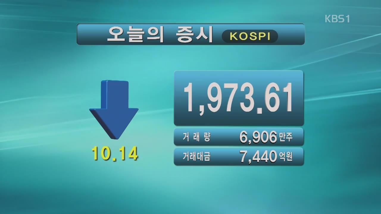 코스피 1,973.61 코스닥 591.74