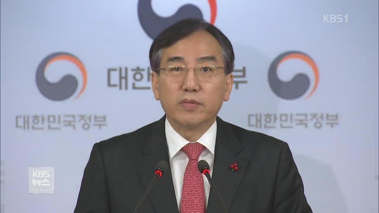 정부, 대북 독자 제재 조치 발표