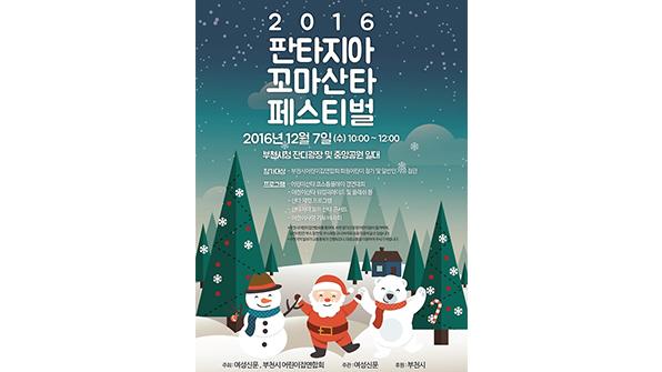 부천 '꼬마 산타' 천2백 명 산타복장 경연 축제
