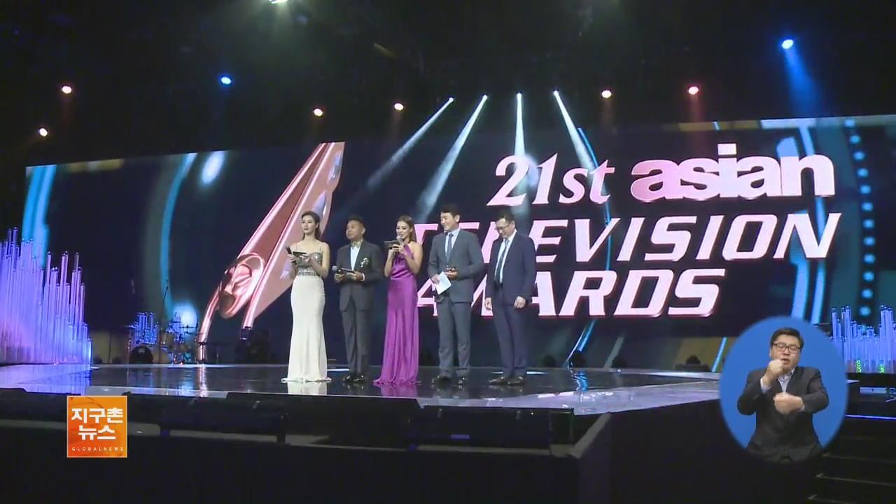 KBS, 아시안 TV 어워즈 공로상 수상…태양의 후예 결선 올라