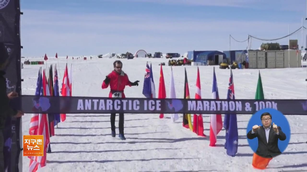 [지구촌 화제 영상] 남극서 '얼음 마라톤' 대회 열려