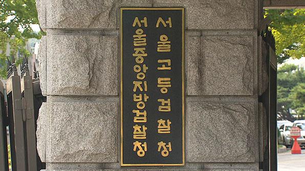 압구정 현대백화점 '주차장 특혜' 도시관리공단 전 이사장 기소