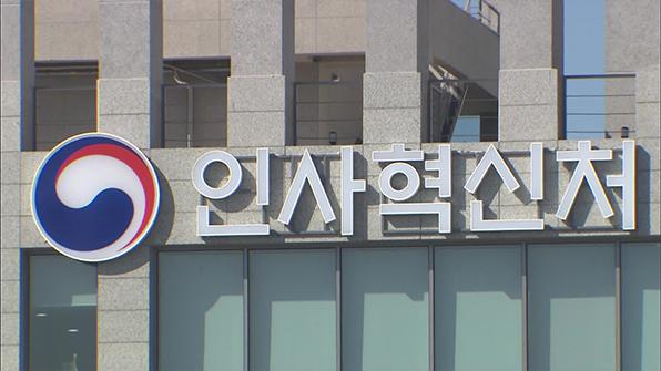 내년도 차관급 이상 정무직 공무원 보수 동결