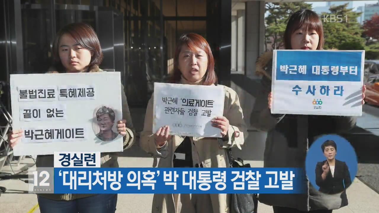경실련, '대리처방 의혹' 박 대통령 검찰 고발