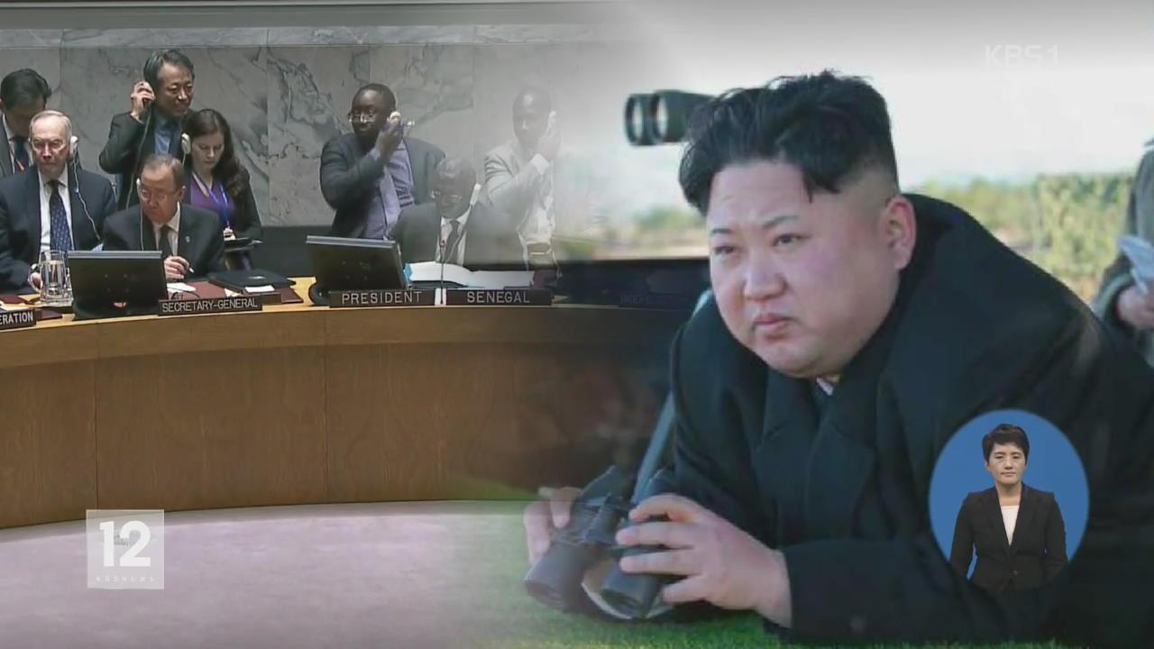 北 김정은 포사격훈련 지도…안보리 결의 반발
