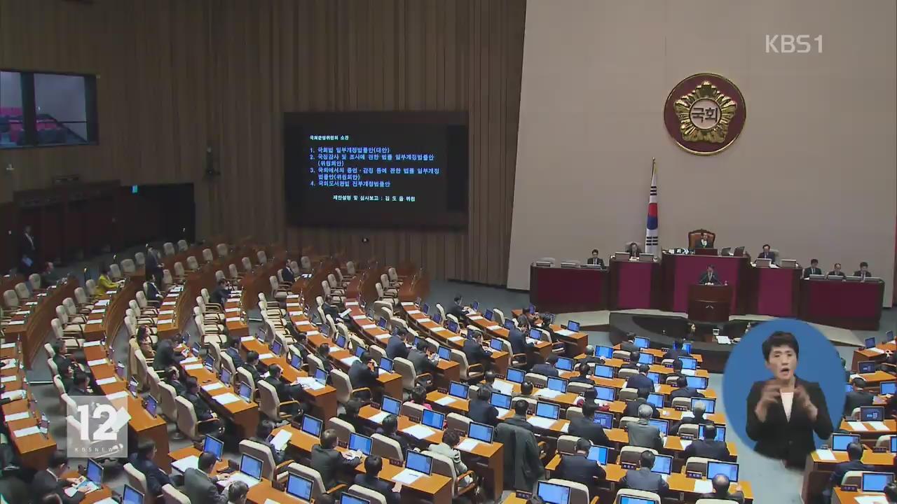 예산안 협상 타결…누리과정 일부 정부 부담