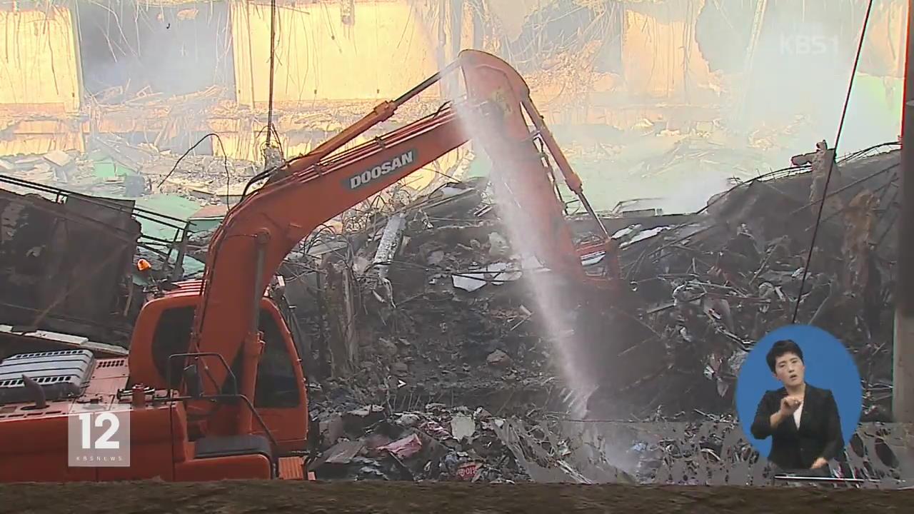 대구 서문시장 사흘째 '잔불'…특별재난지역 검토