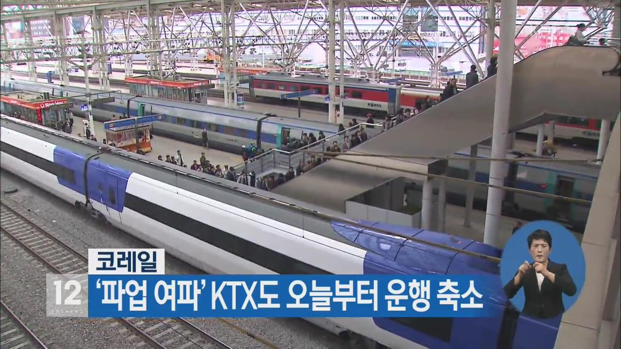 코레일 '파업 여파' KTX도 오늘부터 운행 축소
