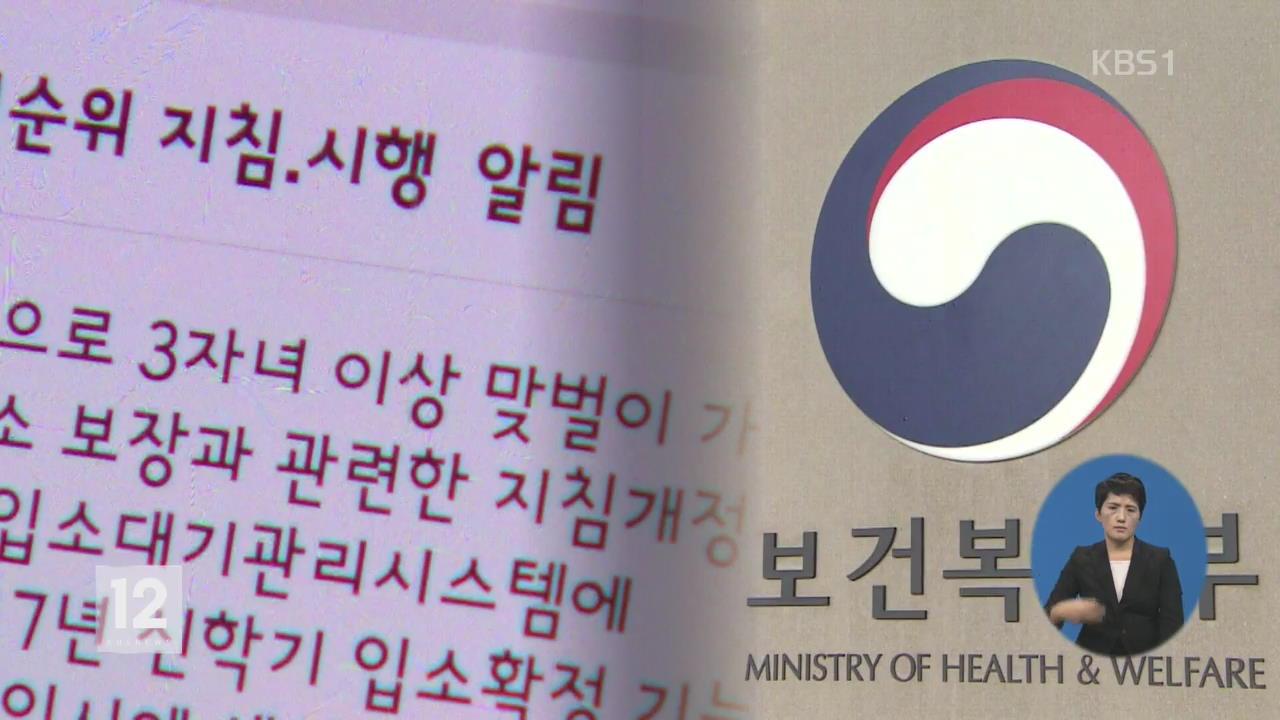 어린이집 '3자녀 우대' 졸속행정에 '2자녀 희생'