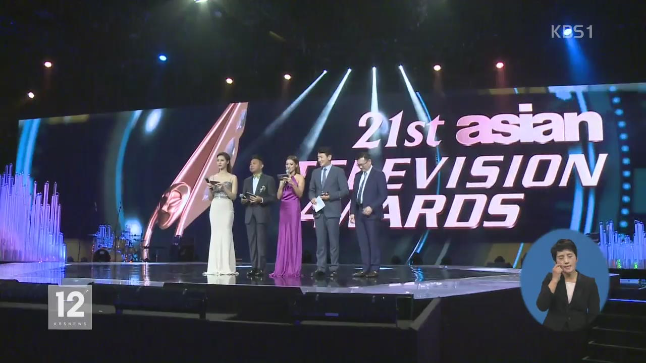 KBS, 아시안 TV 어워즈 공로상 수상