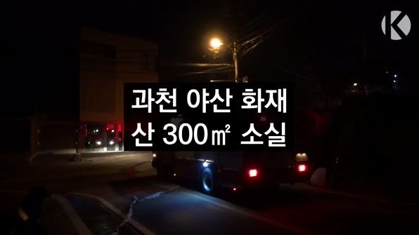 [라인뉴스] 경기도 과천 야산 화재