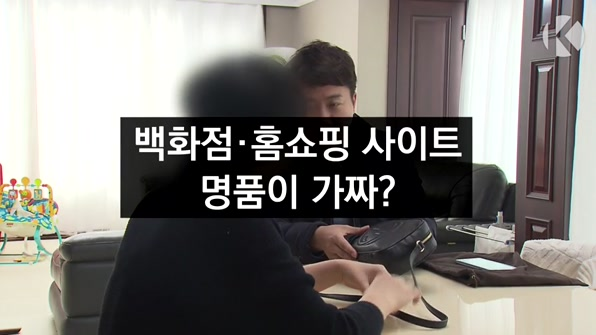 [라인뉴스] 백화점·홈쇼핑 사이트에서 산 '명품'…가짜 의혹