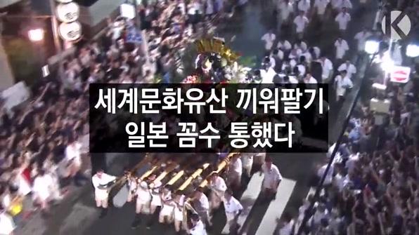 [라인뉴스] 세계문화유산 끼워팔기…일본 꼼수(?) 통했다