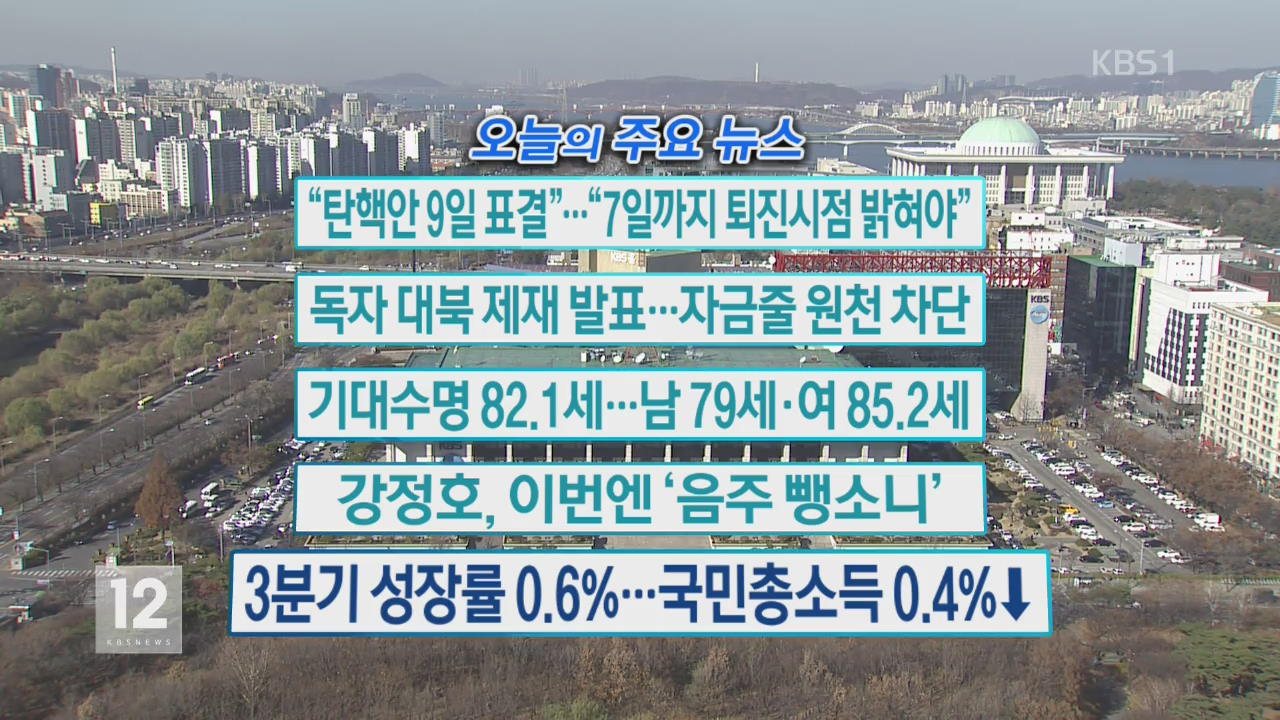 """[오늘의 주요뉴스] """"탄핵안 9일 표결""""…""""7일까지 퇴진시점 밝혀야"""" 외"""