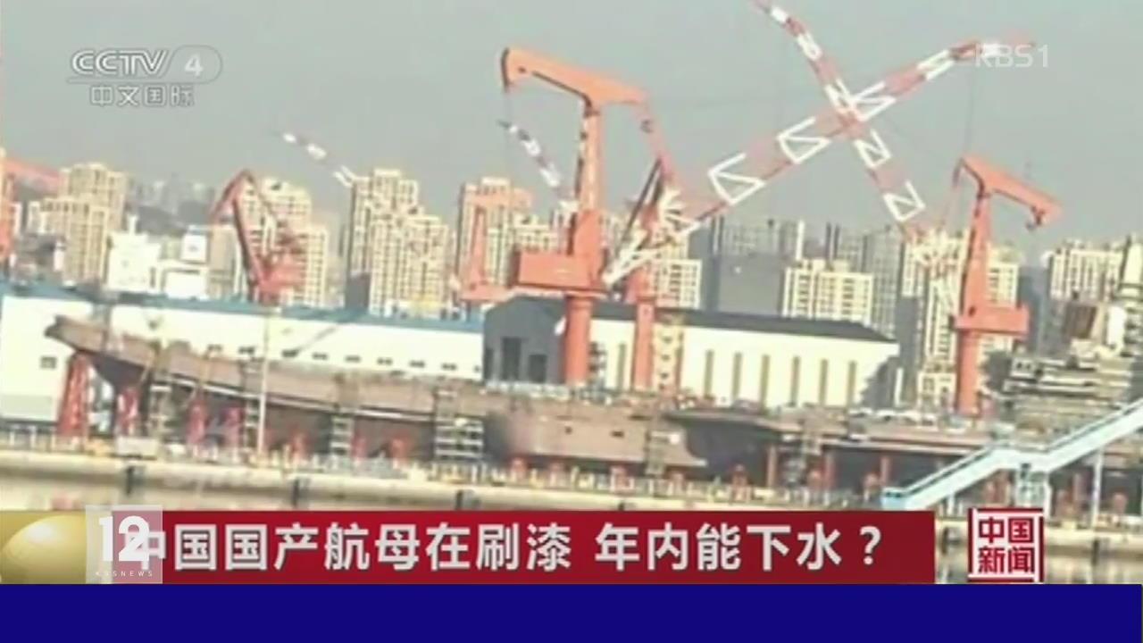 중국 자체 제작 항공모함 연내 진수 가능